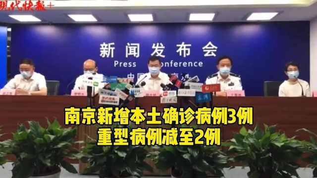 最新通报:南京新增本土确诊病例3例,重型病例减至2例