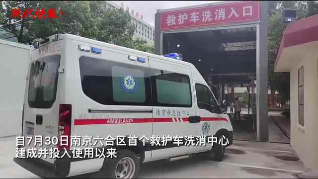 全方位、无死角消杀,南京六合首个救护车洗消中心投入使用