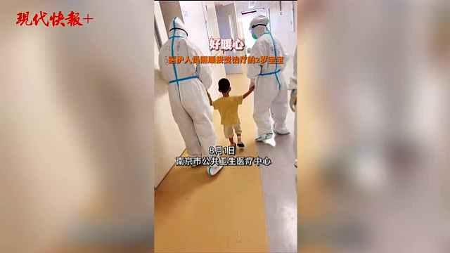 超有爱!医护人员给两岁患儿洗澡,拍下这一幕的她也好暖