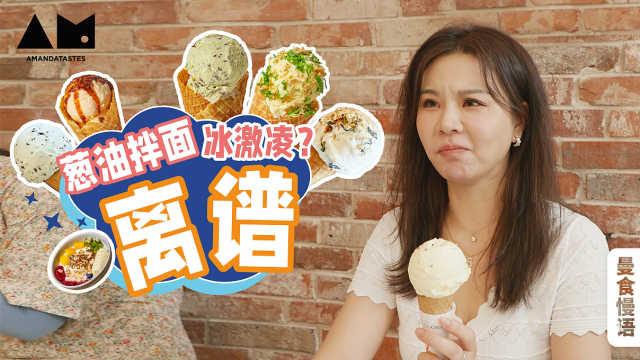 【曼食慢语】冰淇淋内卷成这样了?!我不理解但大为震惊