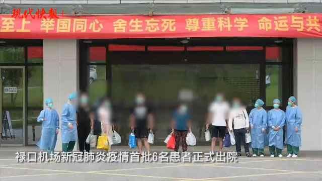 南京首批6名新冠肺炎患者出院,将转入定点医院康复观察