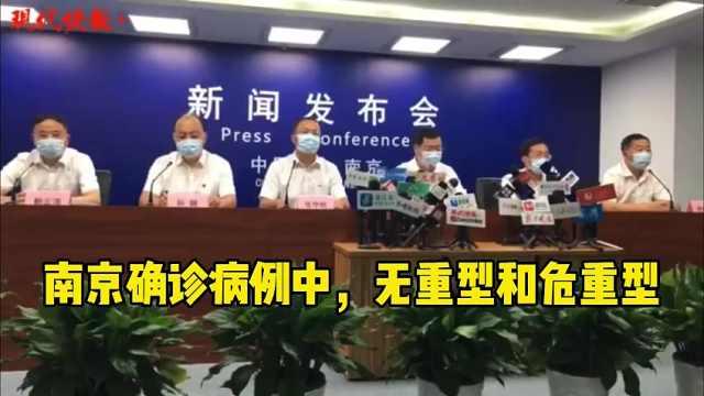 南京确诊病例中,无重型和危重型