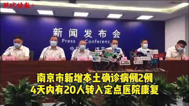南京4天相继有20人出院,转入定点医院康复