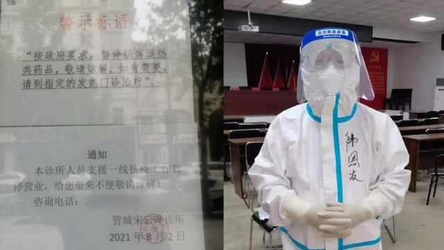 郑州诊所医生关门停诊支援核酸检测:本能反应,只能尽点力