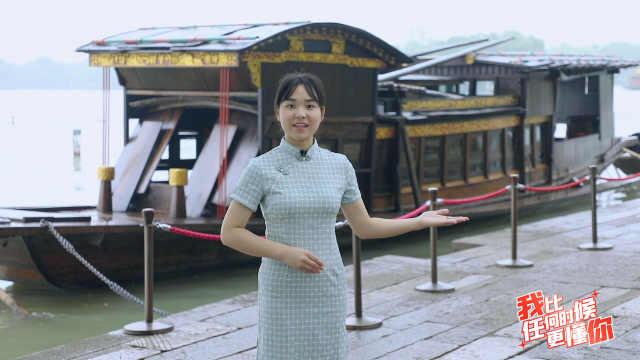 我比任何时候更懂你 嘉兴南湖的红船是谁租来的?