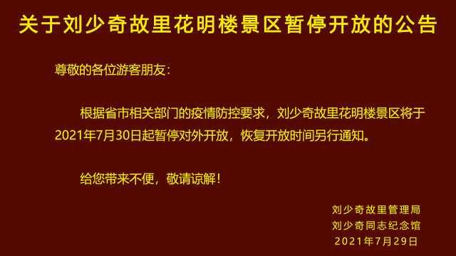 关于刘少奇故里花明楼景区暂停开放的公告