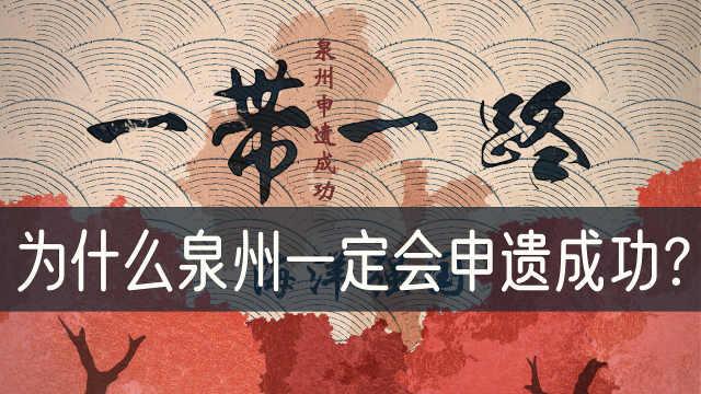 800年前的宋元小城,如何成为世界的十字路口?