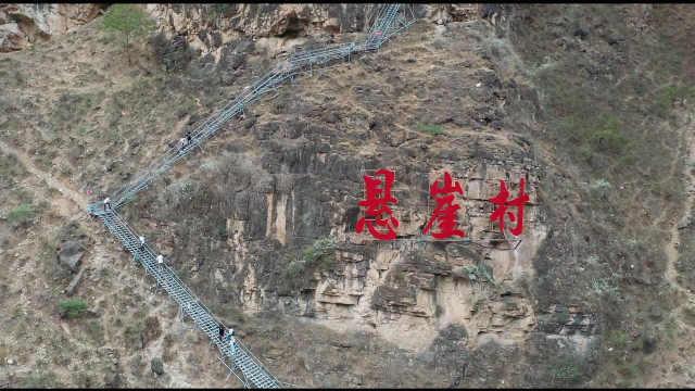 悬崖之上的巨变