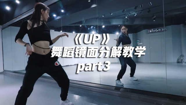 苗苗编舞Cardi B《UP》舞蹈镜面分解教学 part3