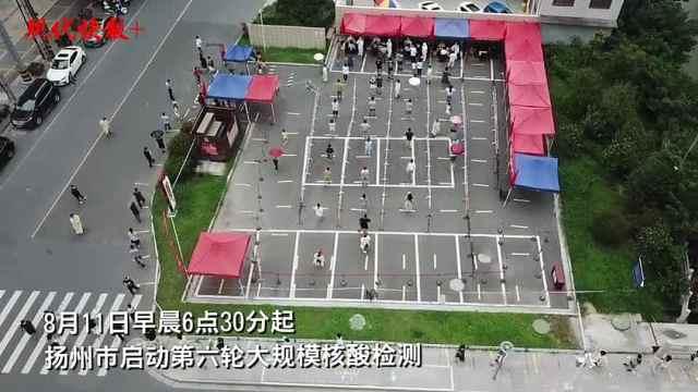 """直击扬州第六次核酸检测采样:部分采样点启用""""两米线"""""""