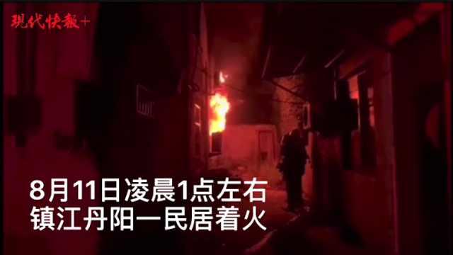 镇江一民房半夜起火,百万现金差点被烧!