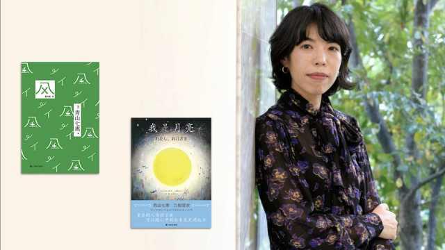 青山七惠谈新书:对朋友的想念不能一直攒着