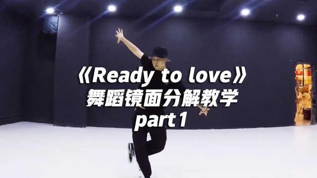 SEVENTEEN 《Ready to love》 镜面分解教学part1