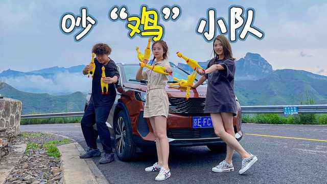 """初晓敏:吵""""鸡""""小队 开SUV挑战北京""""秋名山"""""""