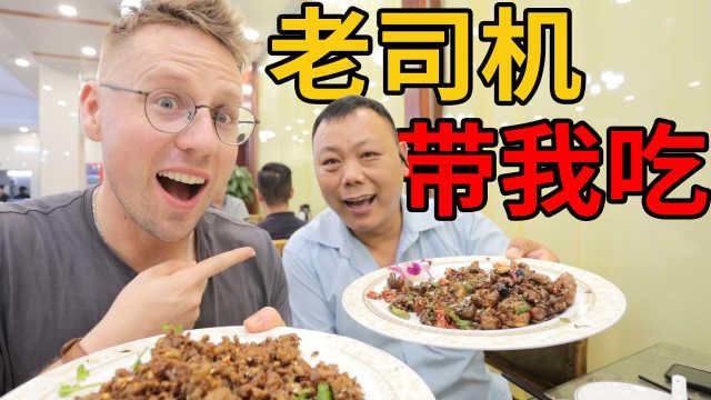 在广州随机找一位出租车司机,让他带我去吃一顿他的家乡菜!