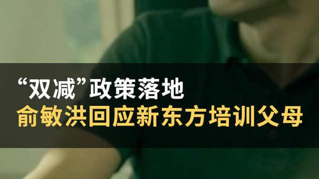 """""""双减""""政策落地,俞敏洪回应新东方转型培训父母#WOW·热点#"""