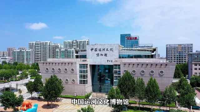 古往今来,历史变迁,让我们走进中国运河文化博物馆