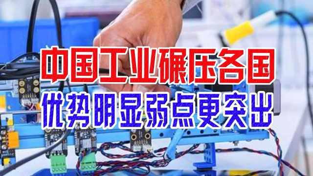 中国工业碾压各国,优势明显弱点更突出