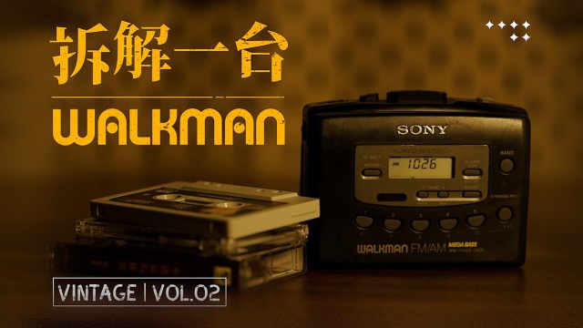 拆解一台Walkman——你多久没听磁带了 Vintage旧物志 vol.02