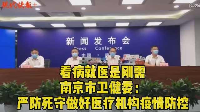 南京市卫健委:严防死守做好医疗机构疫情防控