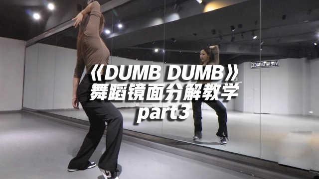 《DUMB DUMB》舞蹈镜面分解教学part3