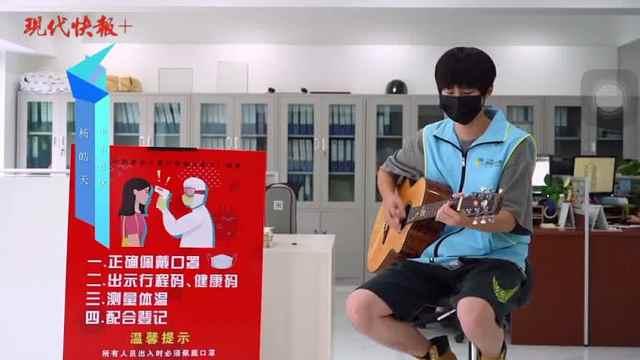南京95后小伙创作防疫歌曲:工作就是我的创作灵感