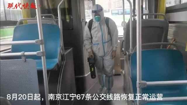 全面消杀严格防疫!南京江宁67条公交线路20日起恢复运营