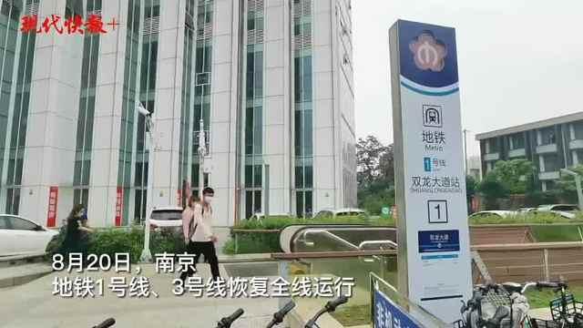 南京地铁1号线、3号线恢复全线运行,江宁人的两点一线回来了