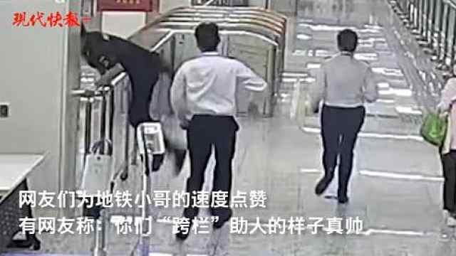 """地铁小哥""""跨栏""""扶起摔倒乘客,网友:你们的样子真帅"""