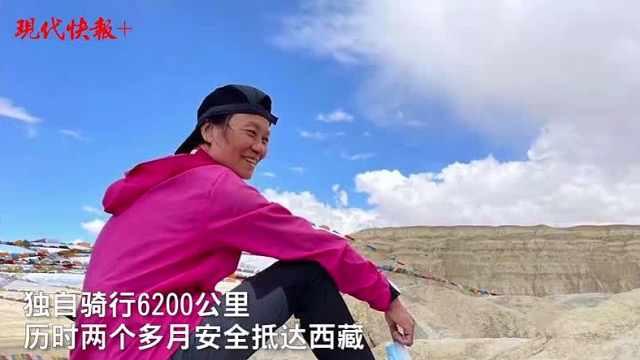历时两个月,南通68岁奶奶独自骑行6200公里到西藏