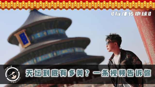 来北京必打卡:天坛到底有哪些好玩好看?都在视频里了!