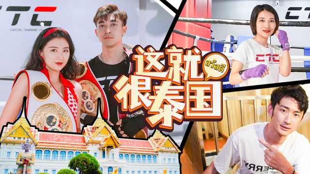 在北京觅地道泰味儿,《这就很泰国》综艺大挑战,四九城开跑