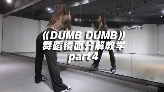 《DUMB DUMB》舞蹈镜面分解教学part4