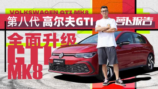 全面升级!试第八代高尔夫GTI | 萝卜报告