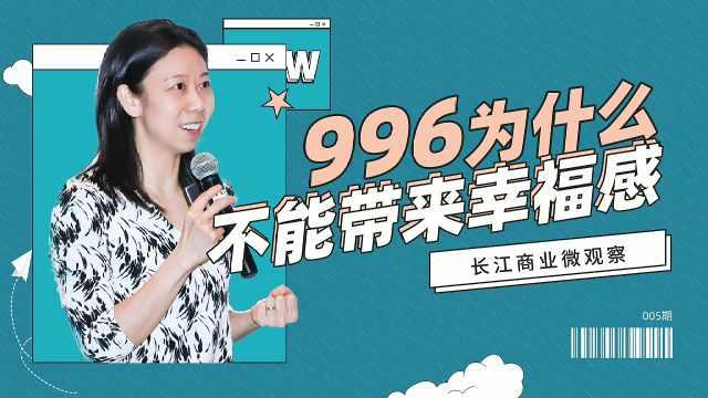 996为什么不能带来幸福感   长江商业微观察