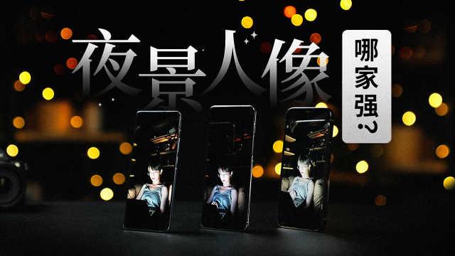 较真实验丨3台主打夜景人像的旗舰手机,相差这么大?