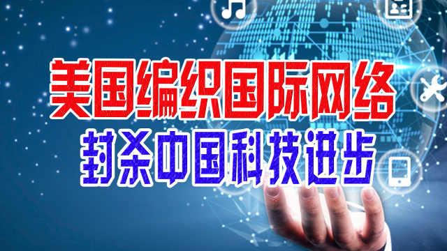 美国编织国际网络,封杀中国科技进步