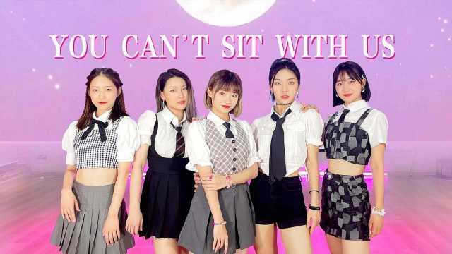 如果宣美是女团?|You can't sit with us-宣美 二创翻跳