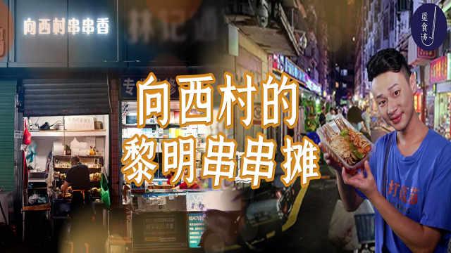 火了20年的「向西村串串香」,日销2k串吃到天亮不想走!