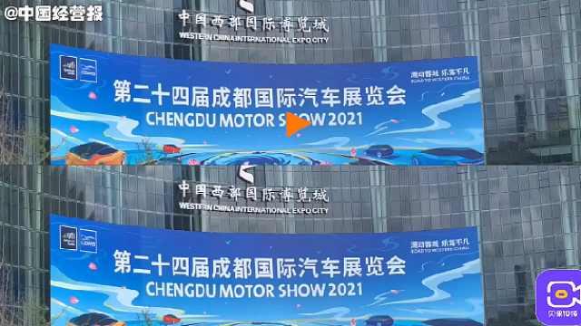 直击2021成都车展!作为西部首发主阵地,看车你最想看什么?