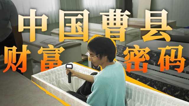 爆火后的曹县:中国式县城的出路究竟在哪儿?