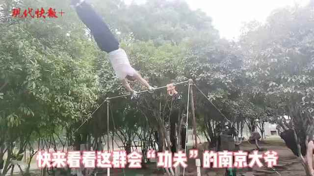 """公园里的""""高级玩家"""",南京大爷花式硬核健身"""