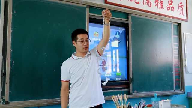 物理老师将生活现象带入课堂:体验更直观,学起来更容易