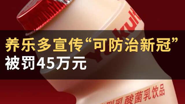 """养乐多宣传""""可防治新冠""""被罚45万元#WOW·热点#"""