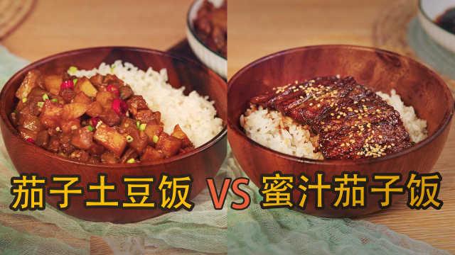 解锁茄子新吃法!比肉还香的茄子饭和蜜汁茄子饭,简单美味