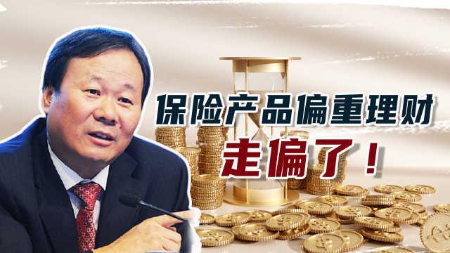 中国人寿原总经理万峰:保险产品偏重理财走偏了!