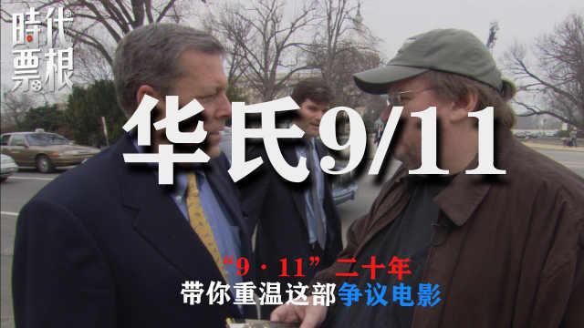 """时代票根丨""""9·11""""二十年,带你重温这部争议电影"""