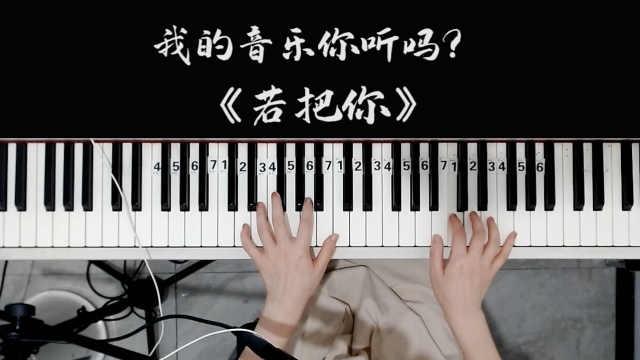 【我的音乐你听吗】许嵩听了都夸好《若把你》cover:刘瑾睿