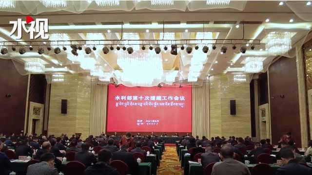 水利部召开第十次援藏工作会议