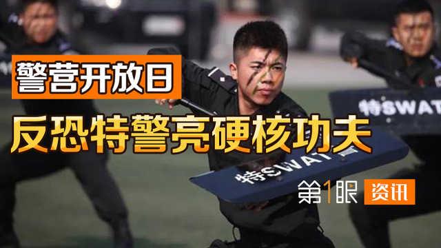 反恐特警硬核功夫!北京公安局开放日,展示多种实战真功夫!